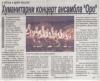 narodne 20140320 ORO humaniratni koncert.jpg